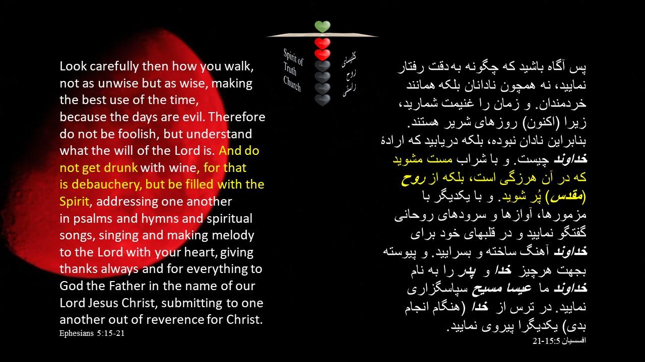 Ephesians_5_15_21