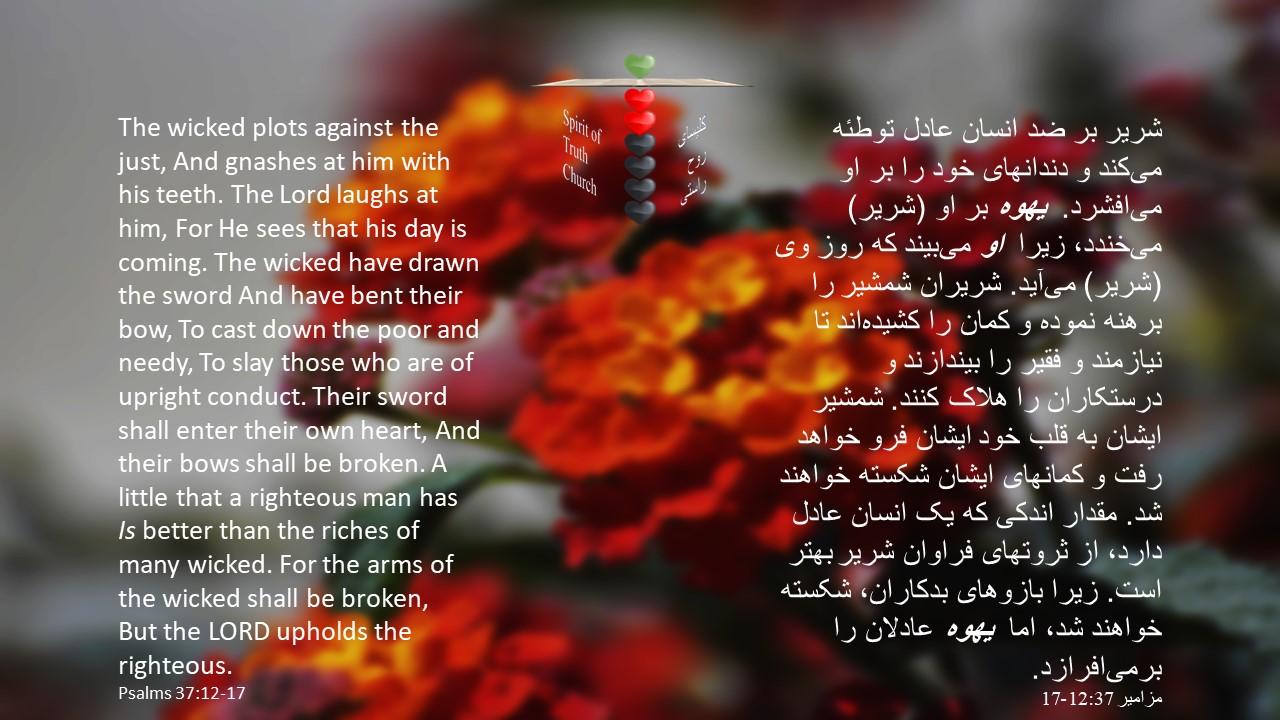 Psalms_37_12_17