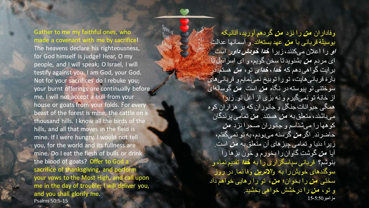 Psalms_50_15_15
