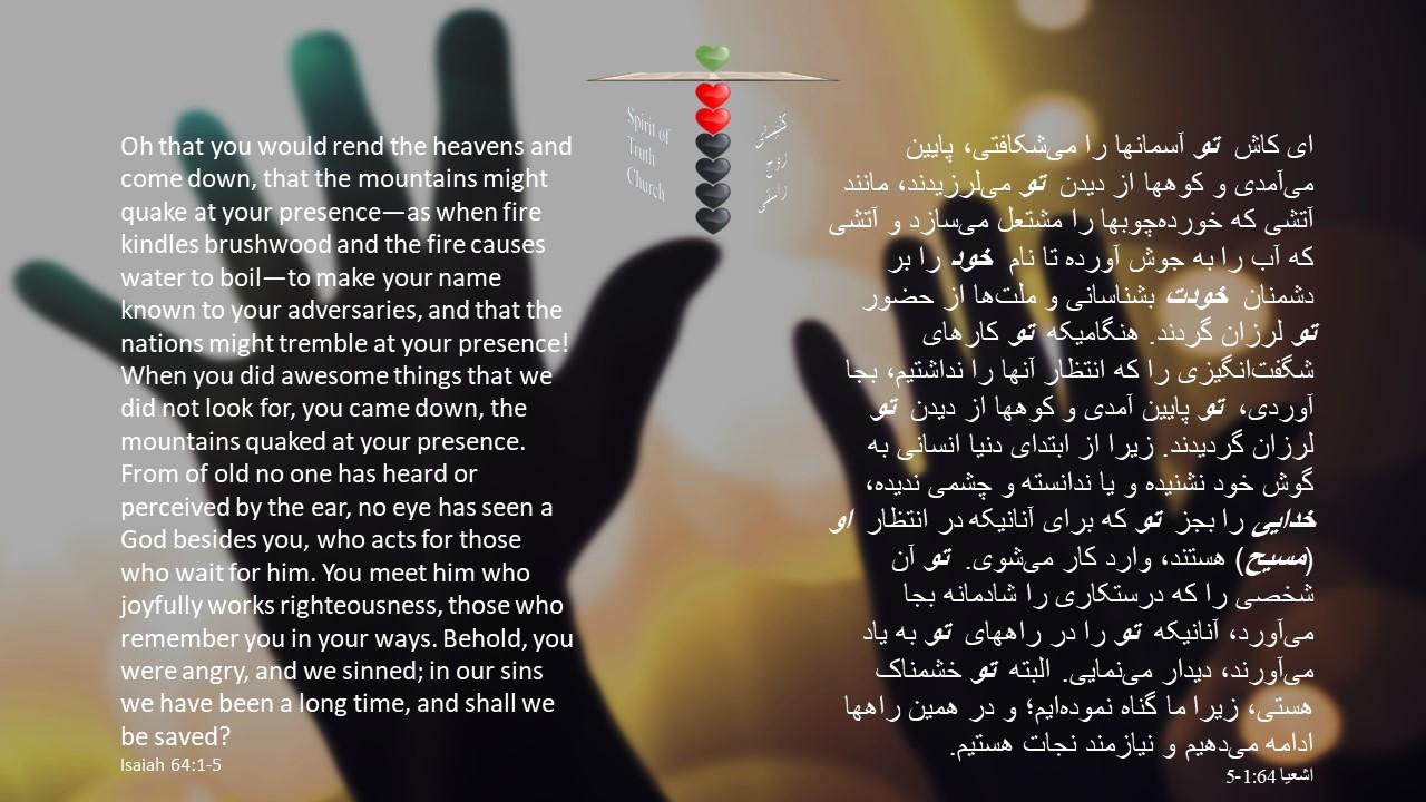 Isaiah_64_1_5