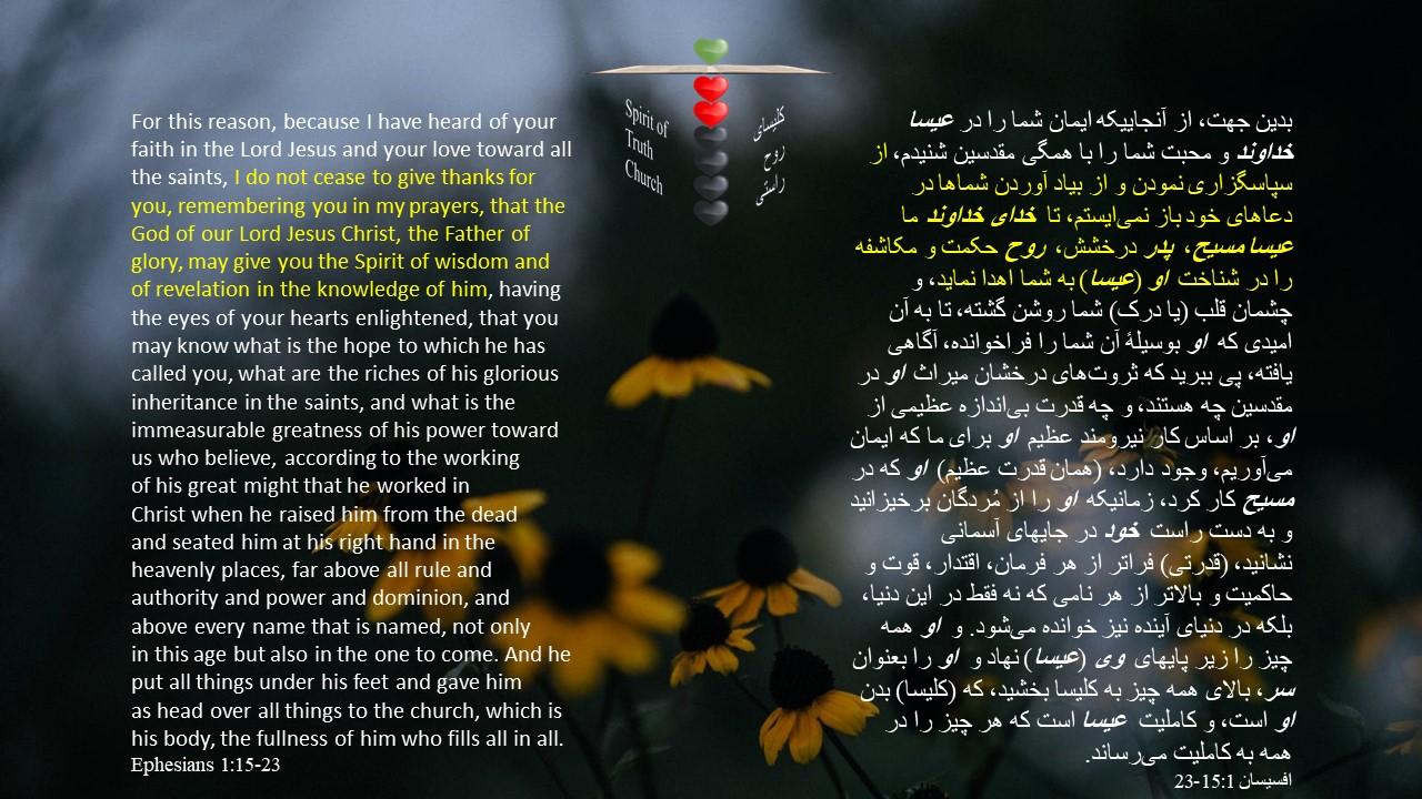 Ephesians_1_15_23