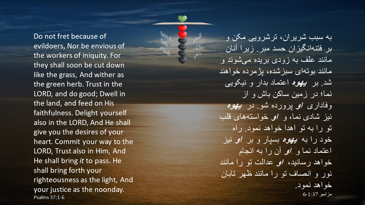Psalms_37_1_6