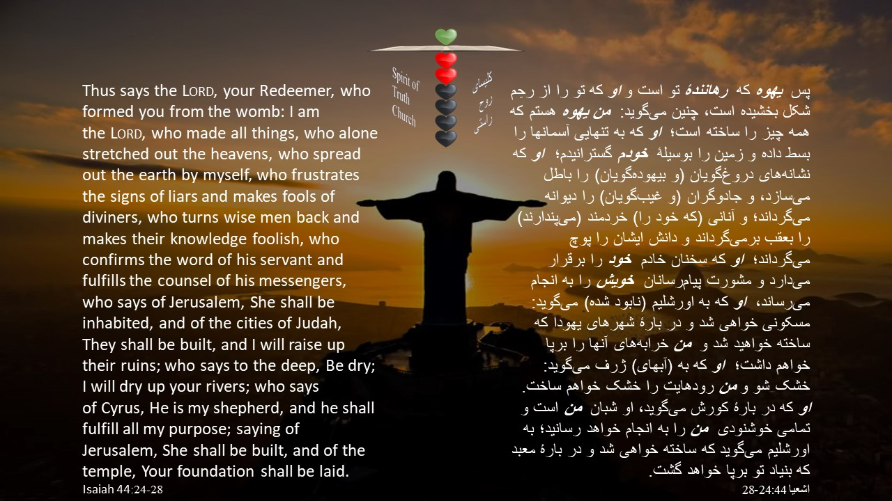 Isaiah_44_24_28