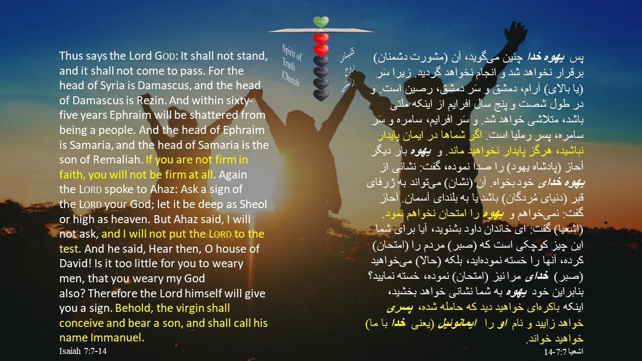 Isaiah_7_7_14