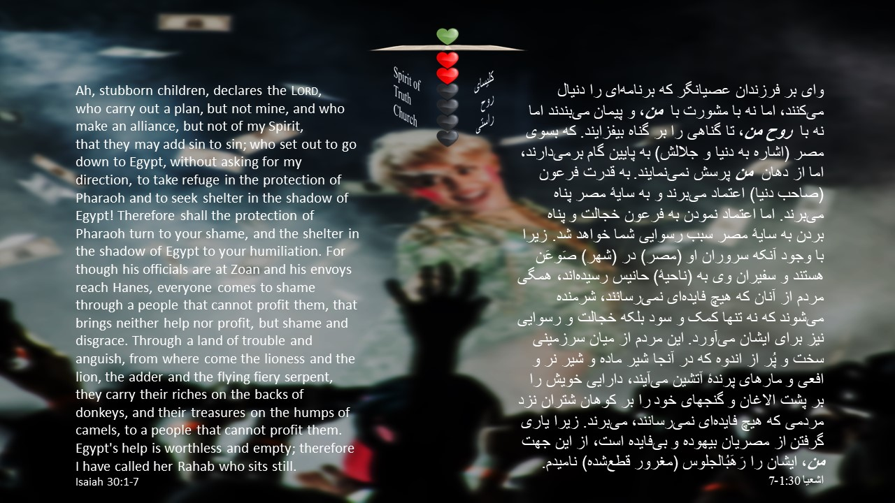 Isaiah_30_1_7