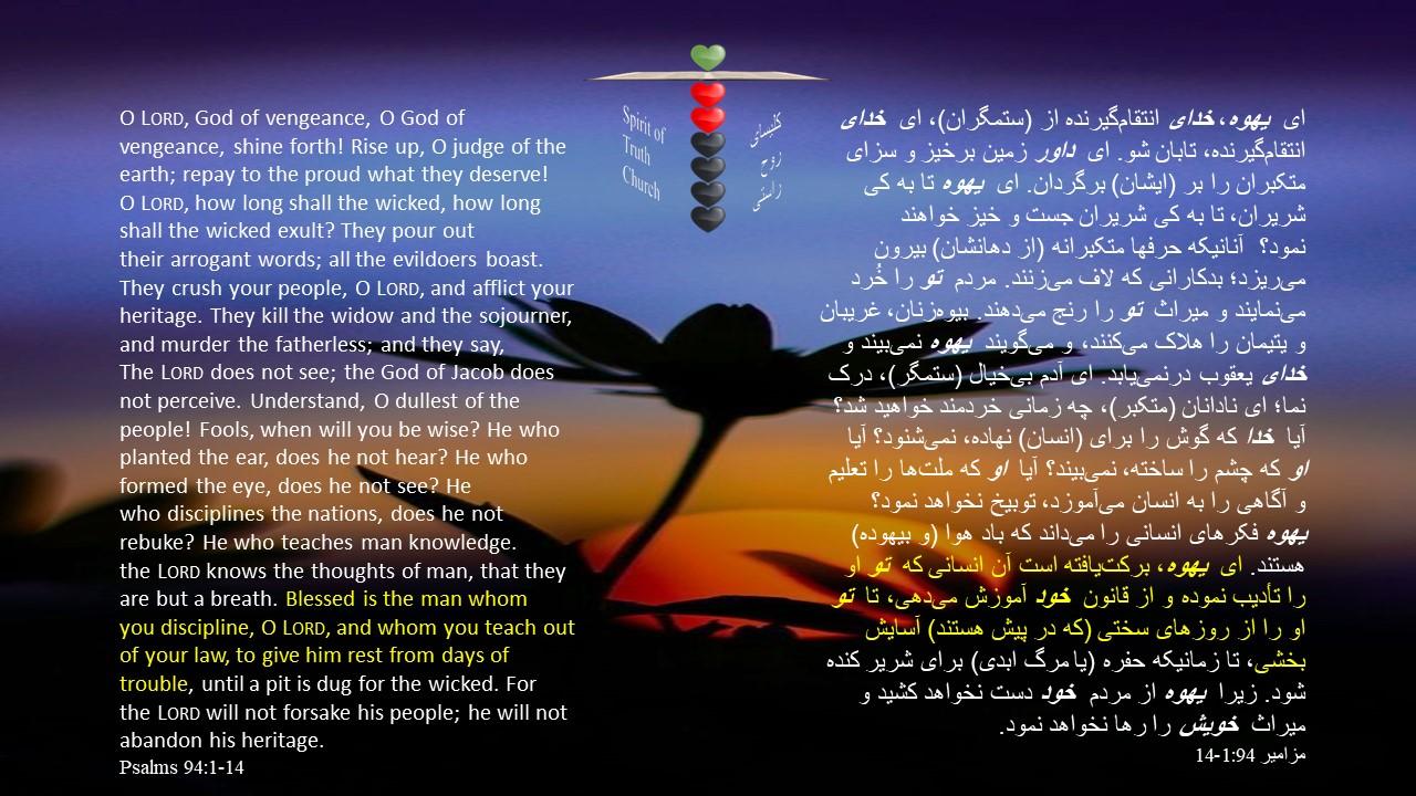 Psalms_94_1_14