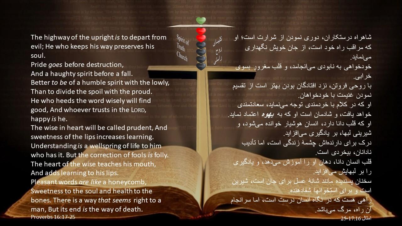 Proverbs_16_17_25