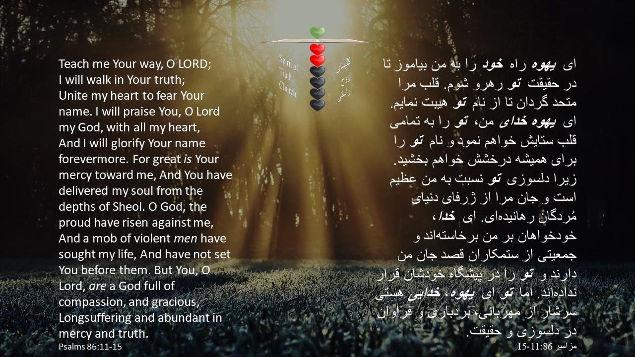 Psalms_86_11_15