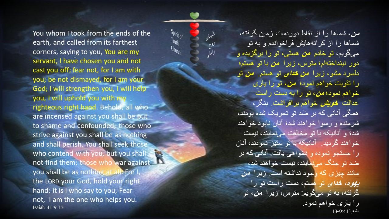 Isaiah_41_9_13