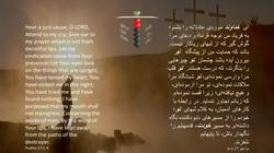 Psalms_17_1_4