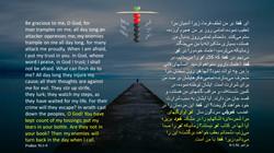 Psalms_56_1_9