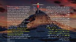 Psalms_68_15_21