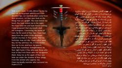 Psalms_17_1_9