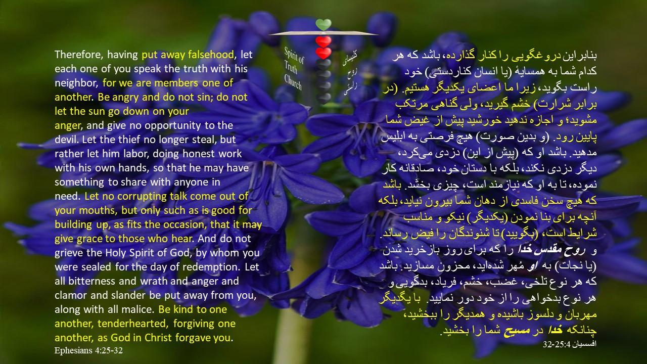 Ephesians_4_25_32