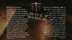Psalms_94_12_17