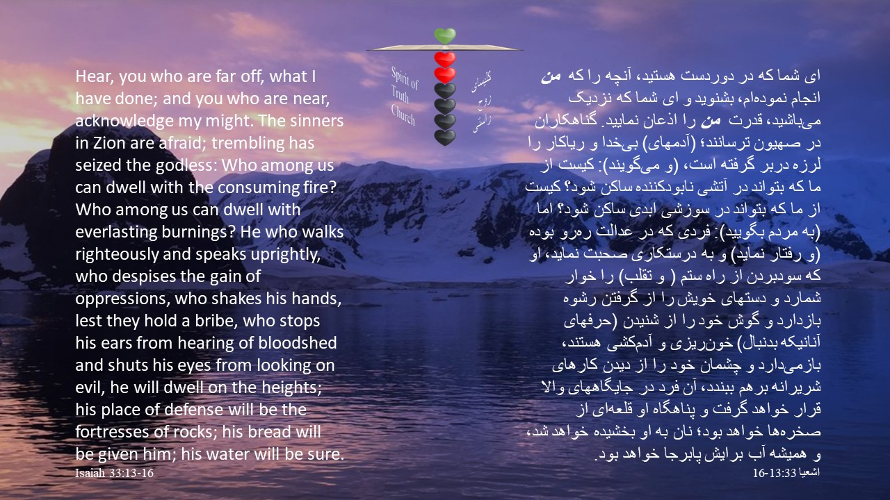 Isaiah_33_13_16