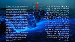 Psalms_71_1_9