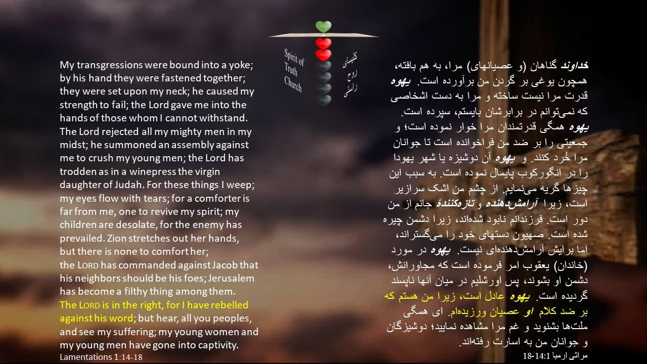 Lamentations_1_14_18