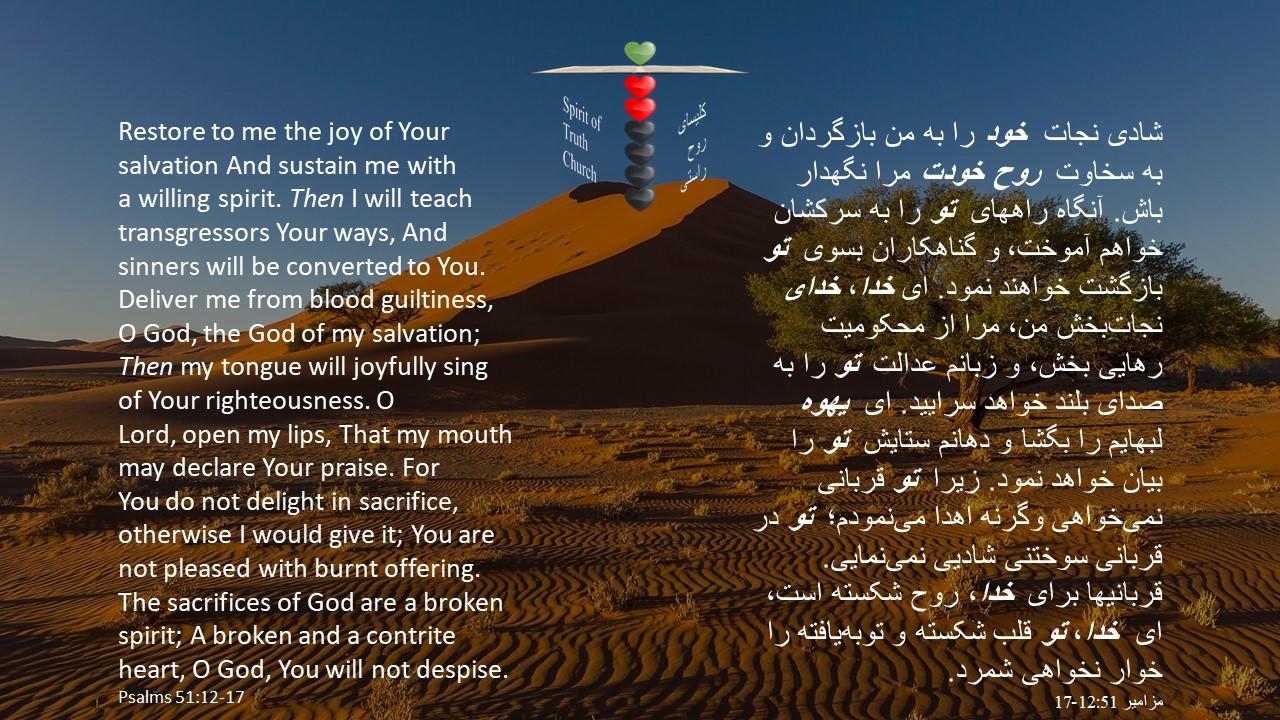 Psalms_51_12_17