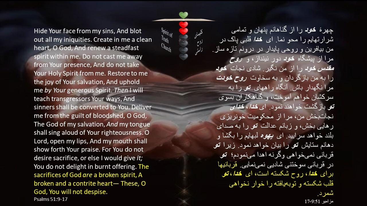 Psalms_51_9_17