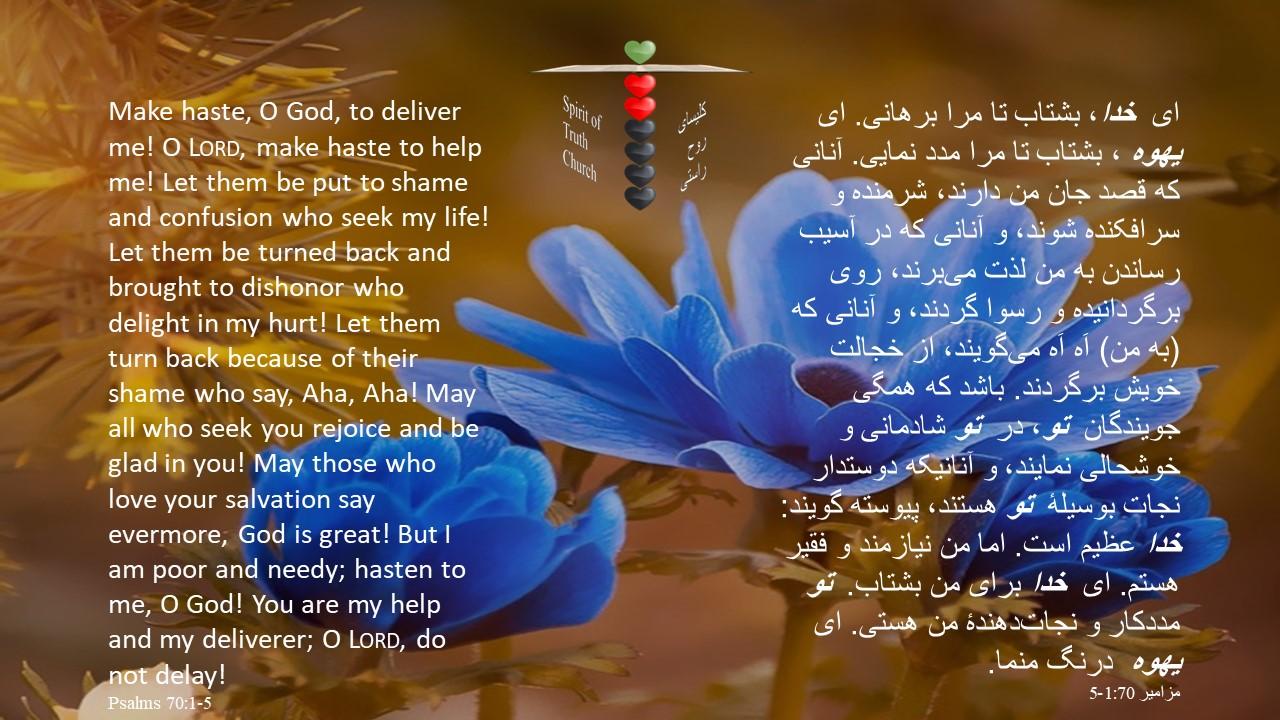 Psalms_70_1_5