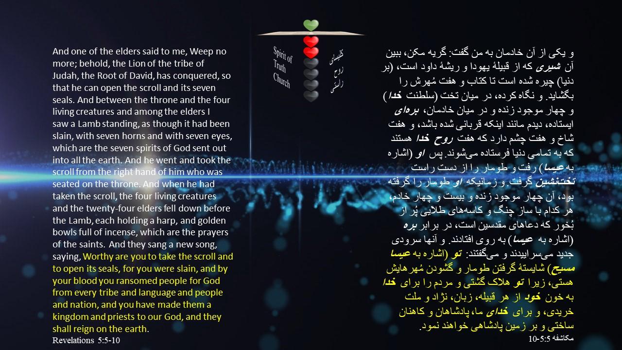 Revelations_5_5_10
