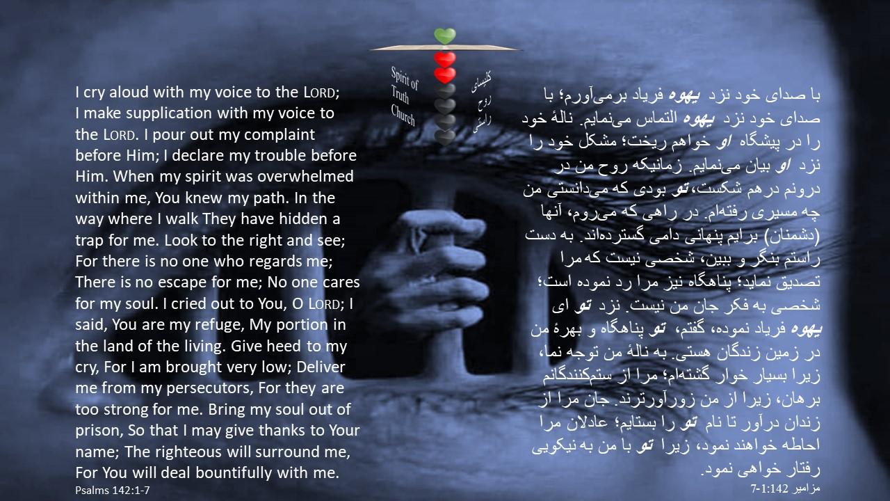 Psalms_142_1_7