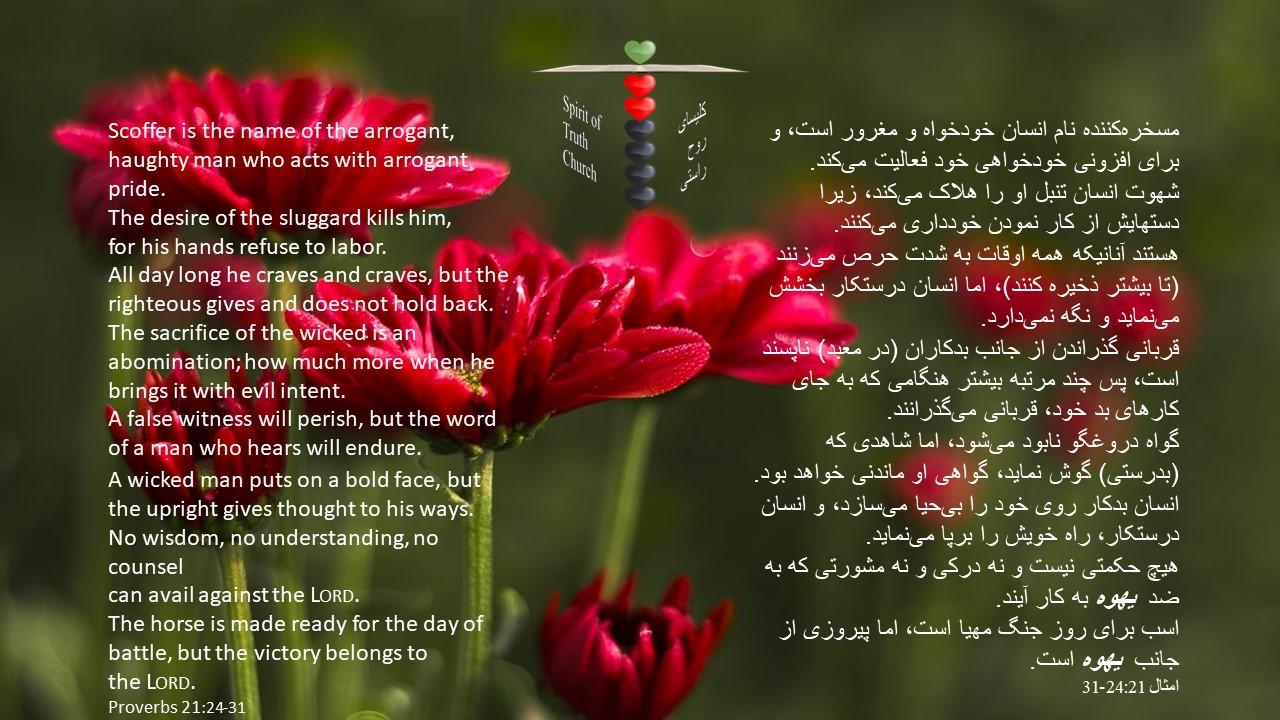 Proverbs_21_24_31