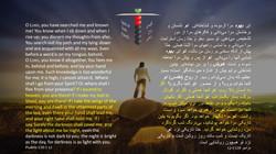 Psalms_139_1_12