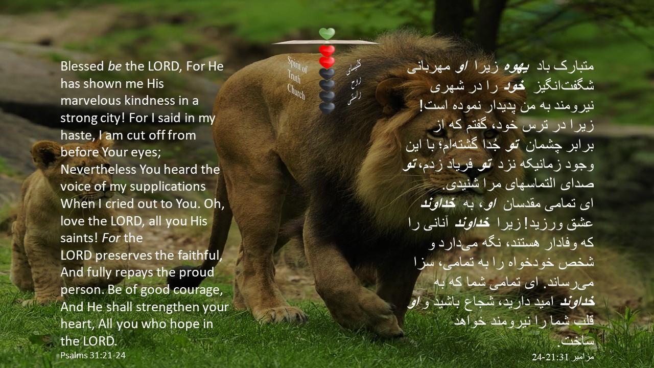 Psalms_31_21_24