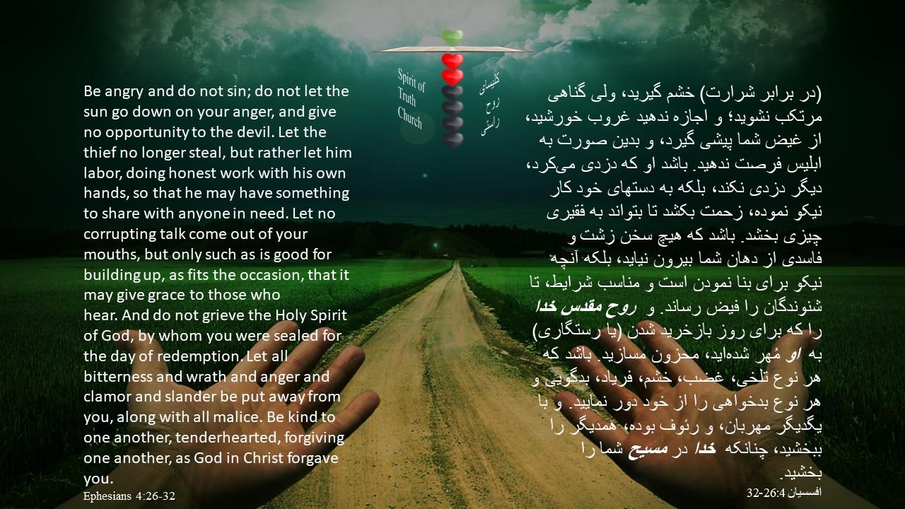 Ephesians_4_26_32