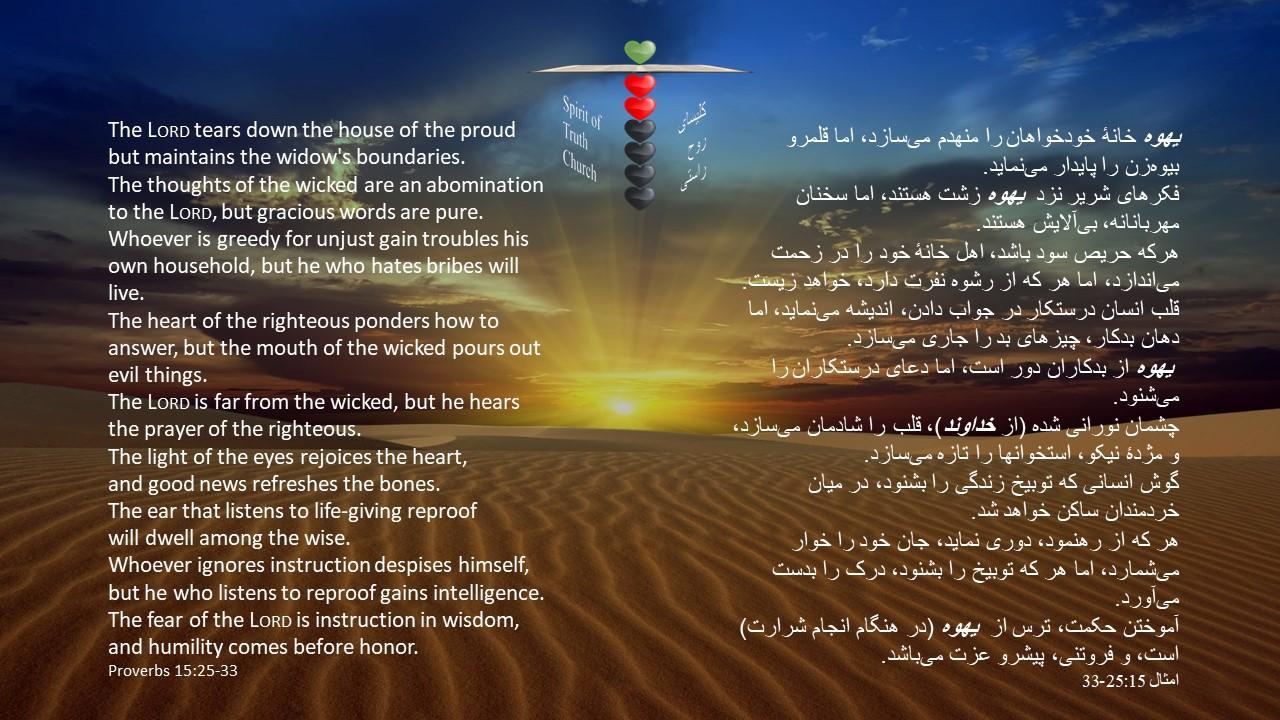 Proverbs_15_25_33