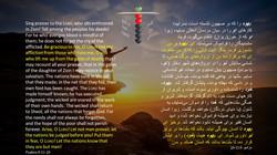 Psalms_9_11_20