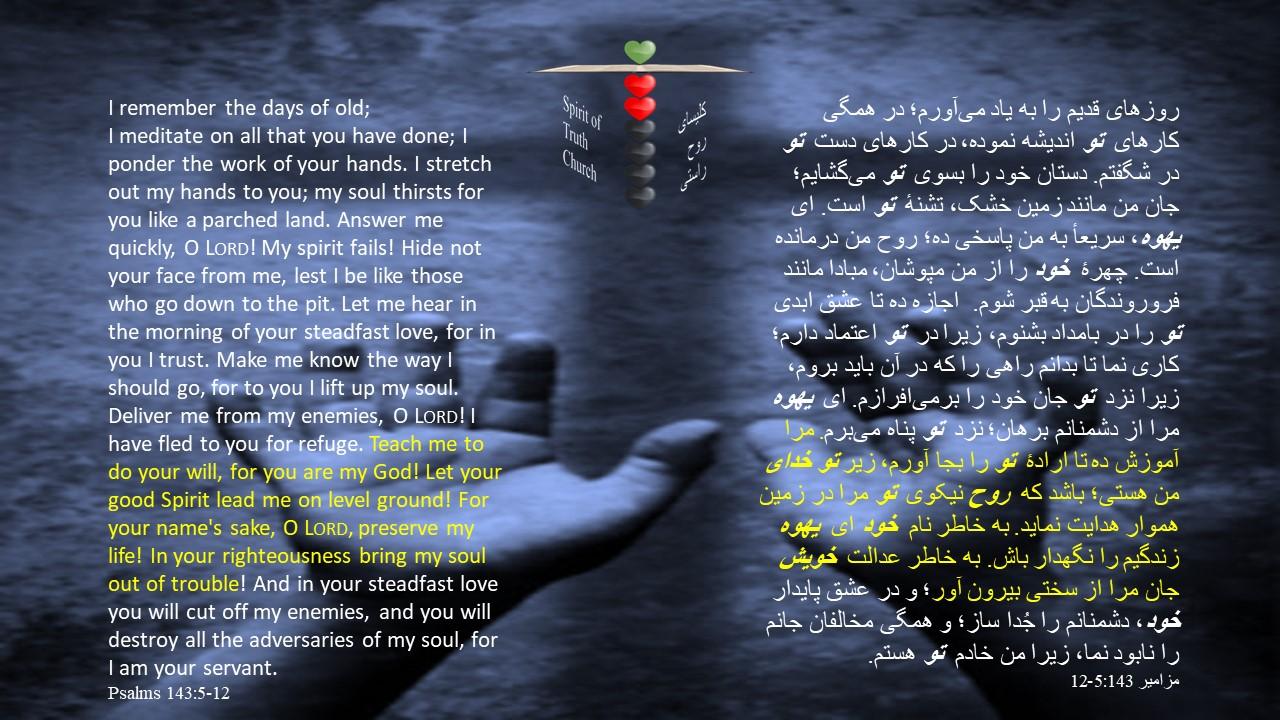 Psalms_143_5_12