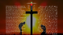 Psalms_86_1_10