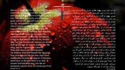 Hosea_14_1_8