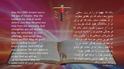 Psalms_20_1_5
