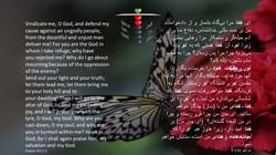 Psalms_43_1_5