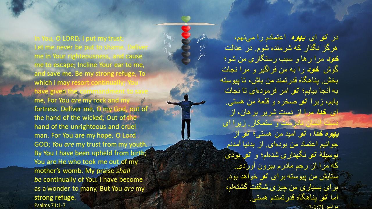 Psalms_71_1_7