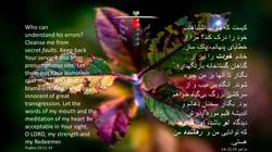 Psalms_19_12_14