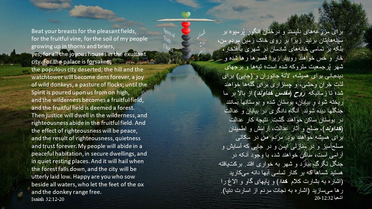 Isaiah_32_12_20