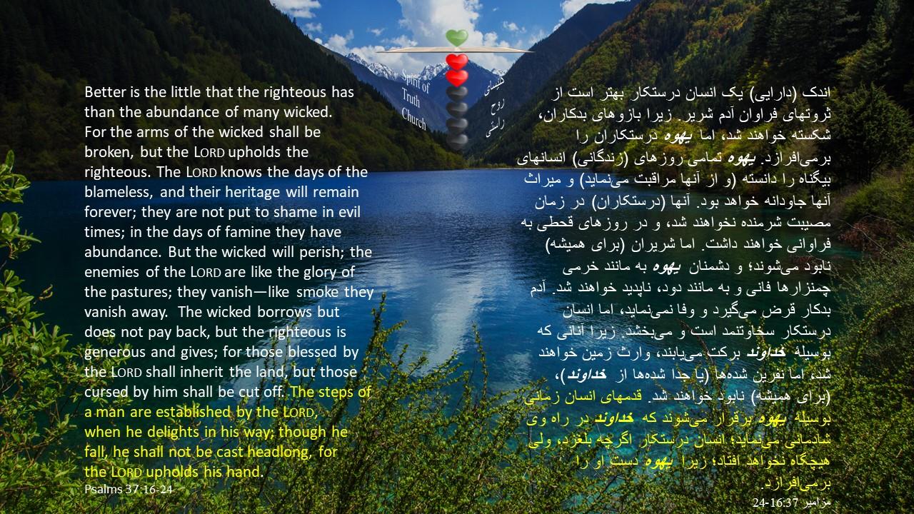 Psalms_37_16_24