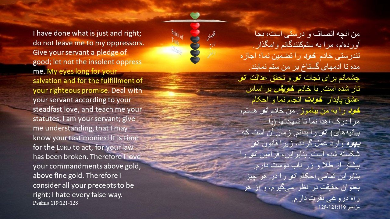 Psalms_119_121_128