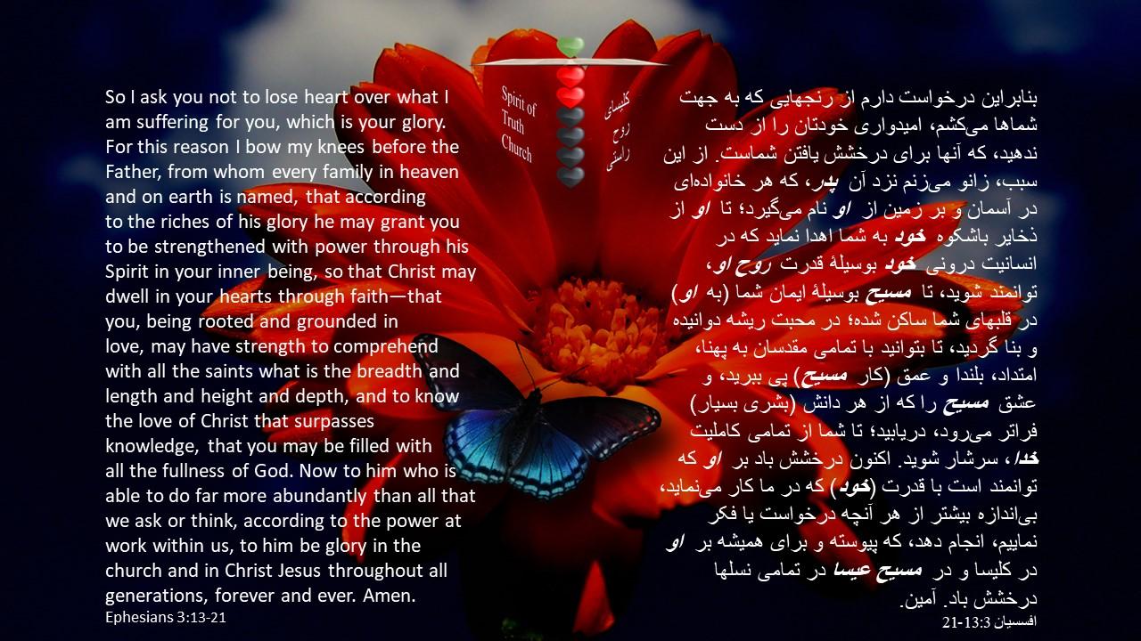 Ephesians_3_13_21