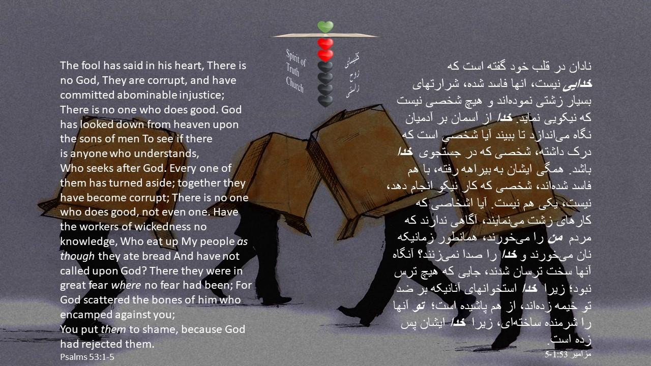 Psalms_53_1_5