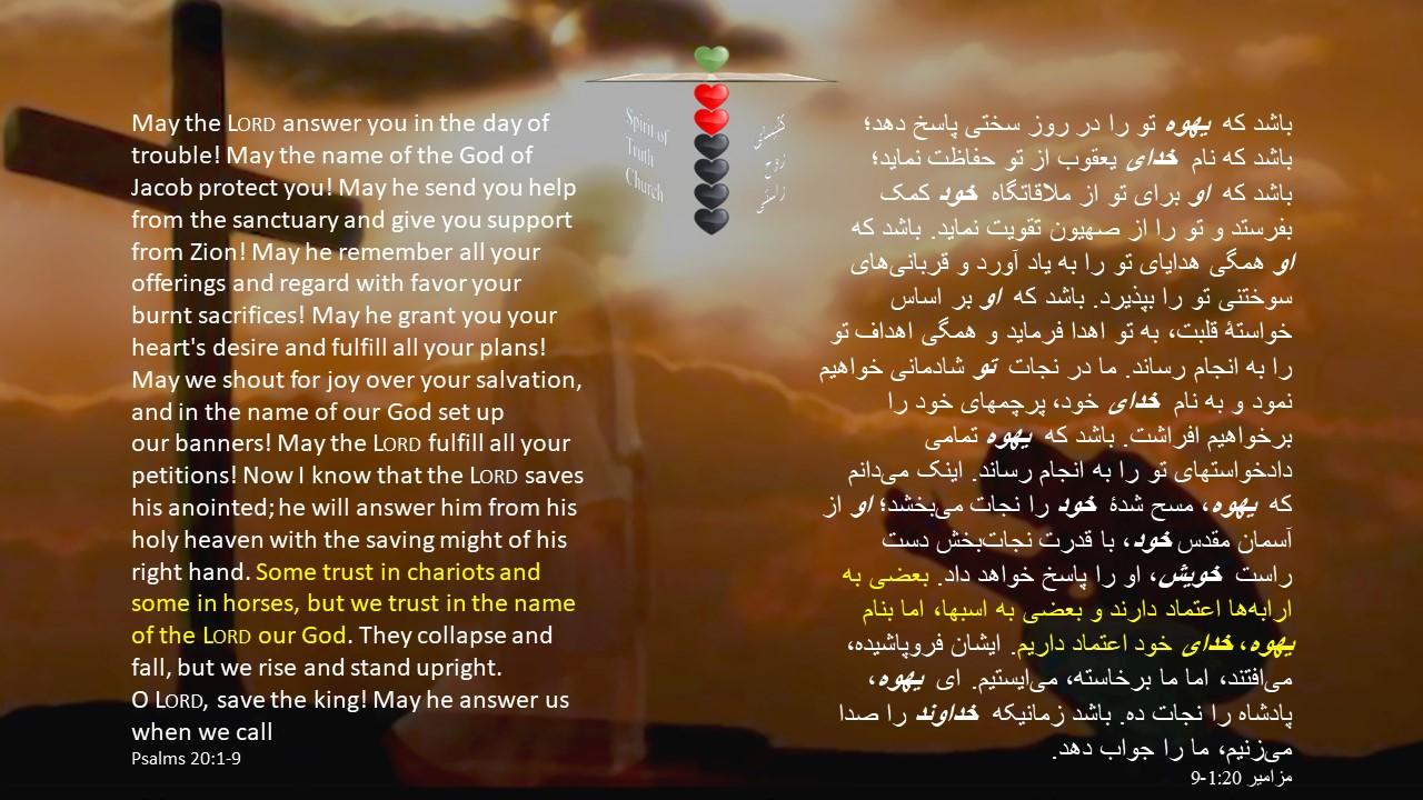 Psalms_20_1_9