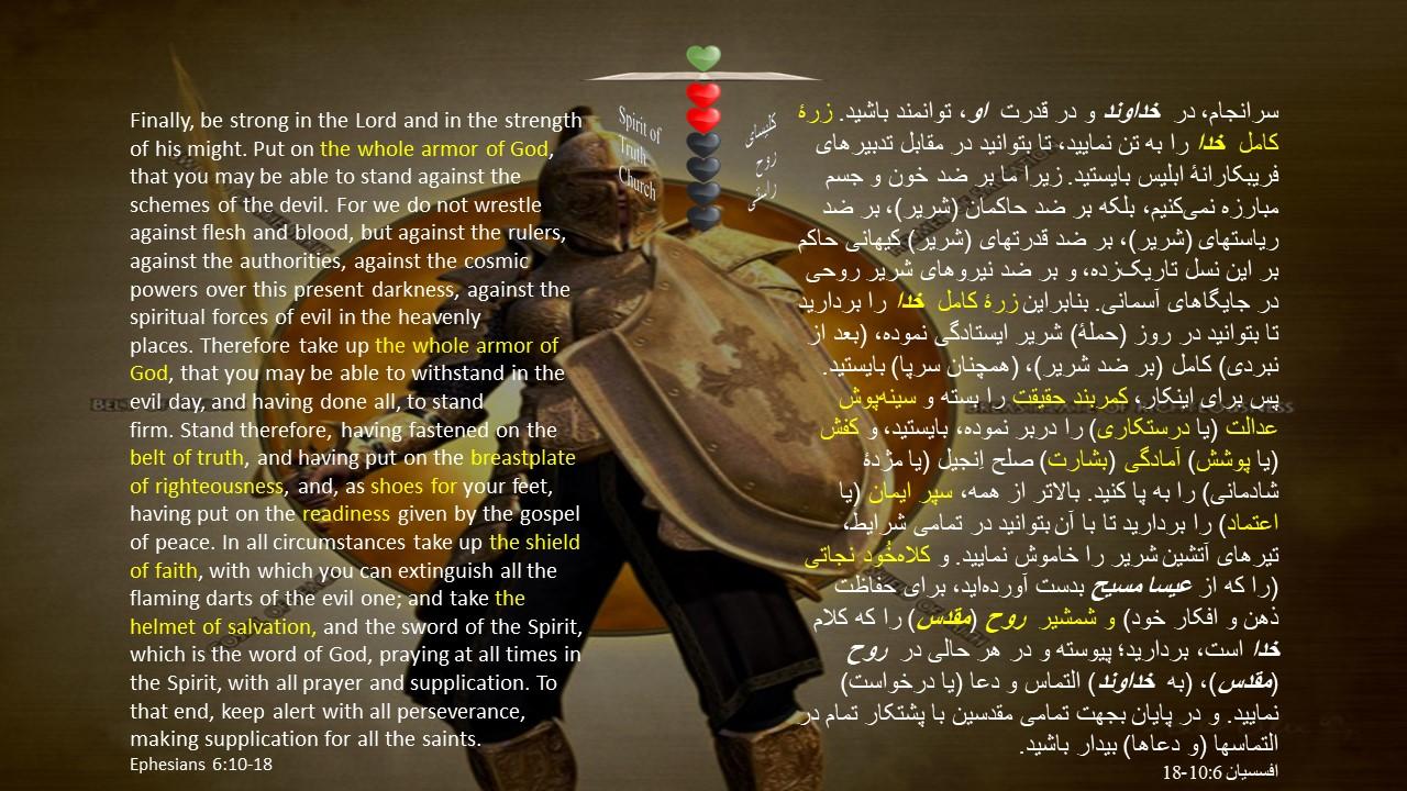Ephesians_6_10_18