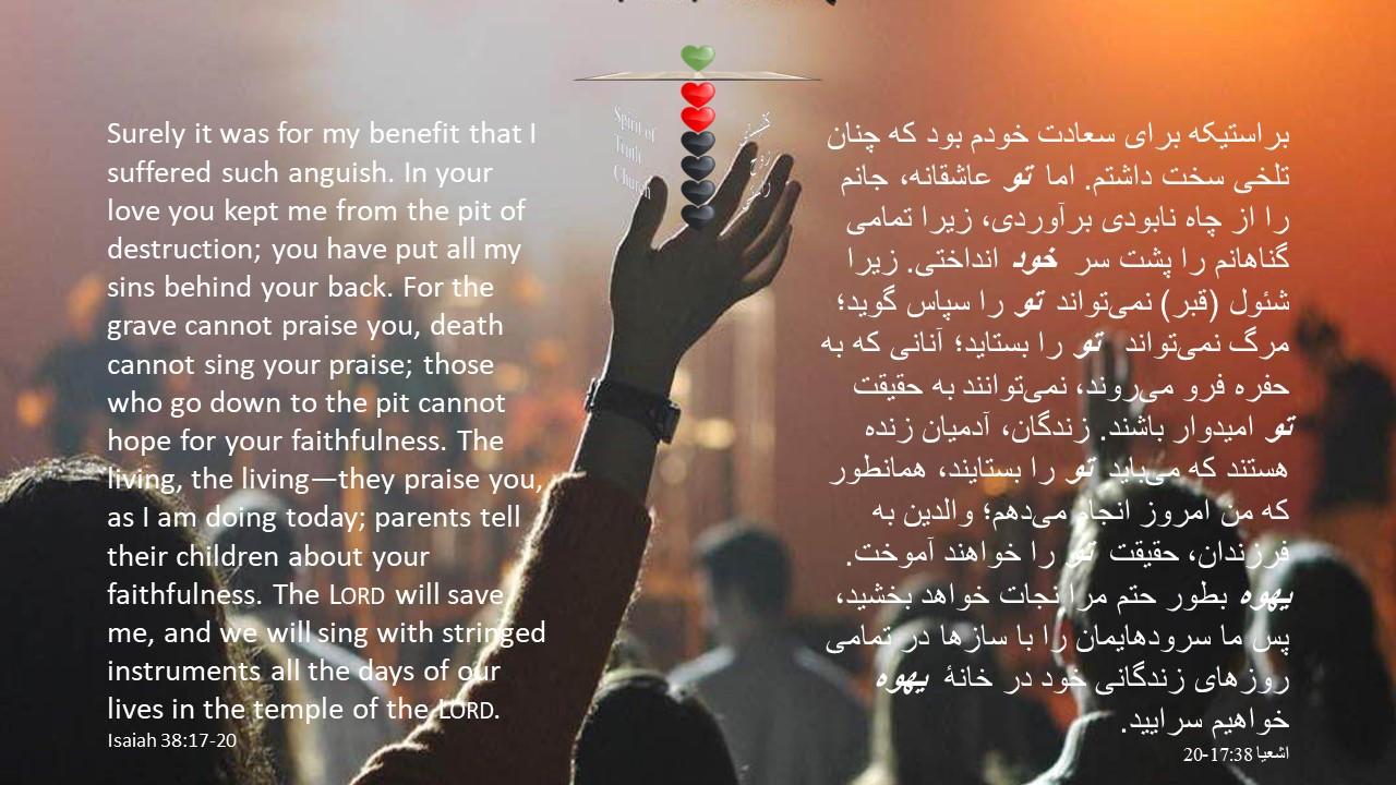Isaiah_38_17_20