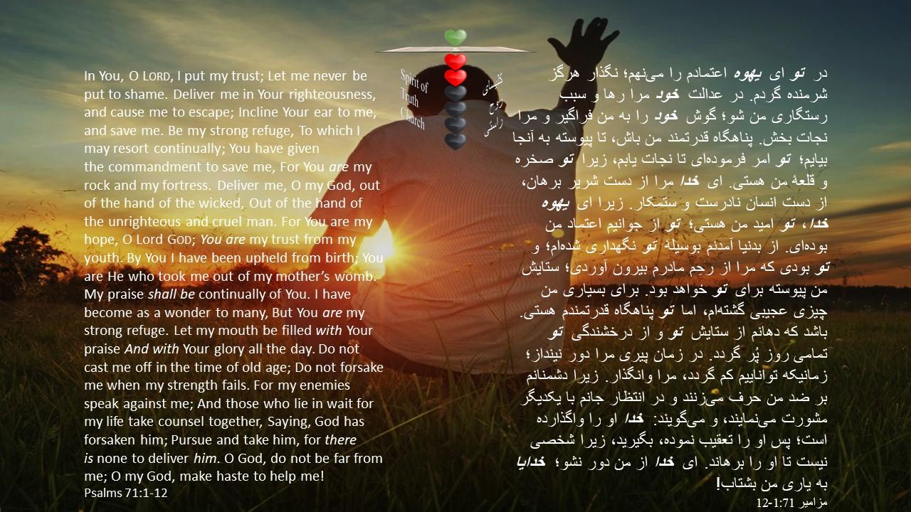 Psalms_71_1_12