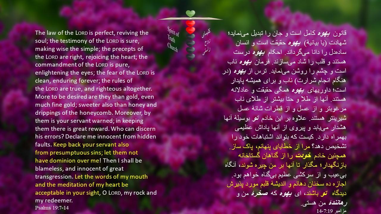 Psalms_19_7_14